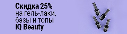 -25% на гель-лаки, базы и топы IQ Beauty