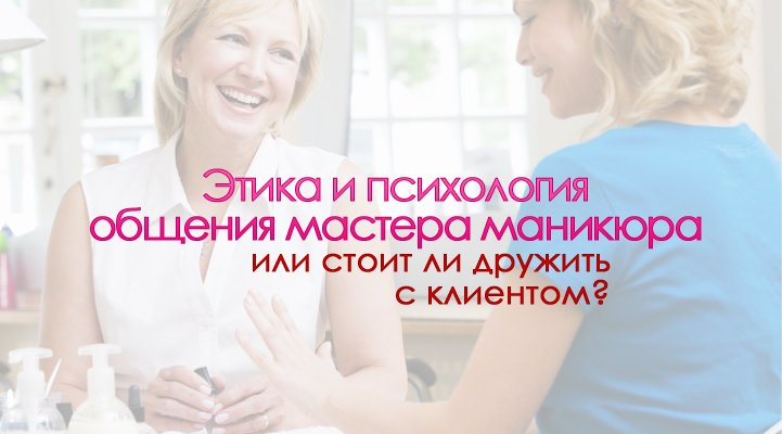 Психология общения с клиентами мастеру по маникюру