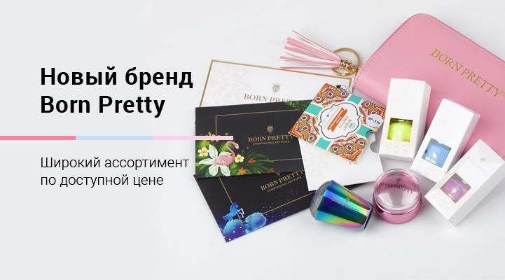 Новый бренд Born Pretty - Широкий ассортимент по доступной цене