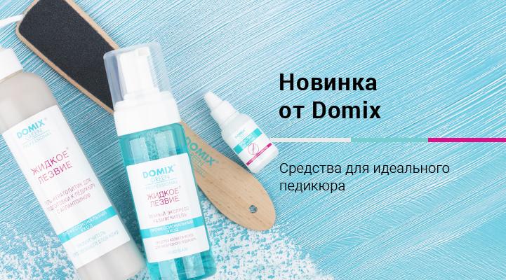 Средства для идеального педикюра от Domix