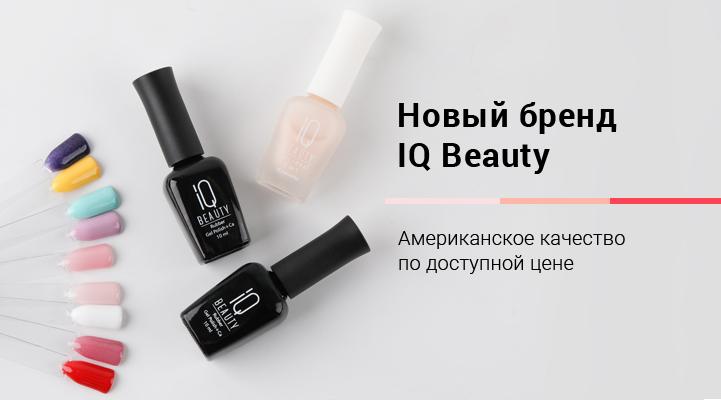 Американское качество по доступной цене от нового бренда IQ Beauty