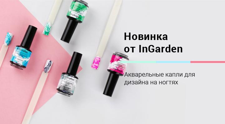 Акварельные капли InGarden для дизайна на ногтях