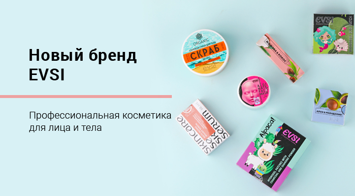 Новый бренд EVSI - Профессиональная косметика для лица и тела