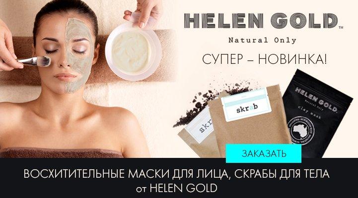 Хелен голд косметика