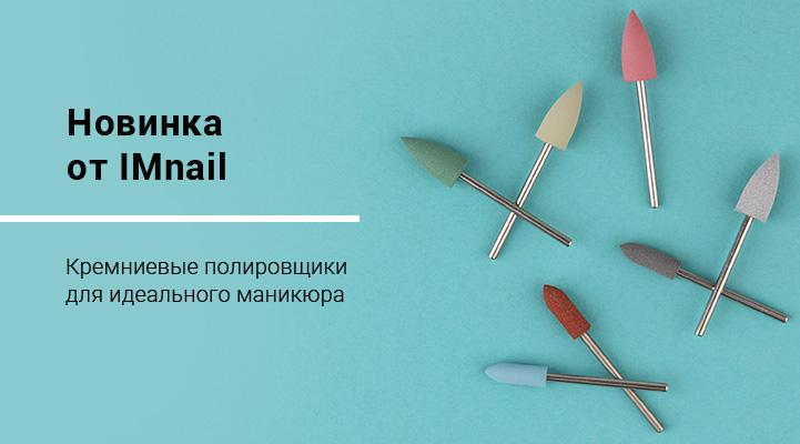 IMnail - Кремниевые полировщики для идеального маникюра