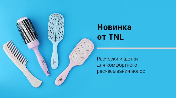 Расчески и щетки для комфортного расчесывания волос от TNL