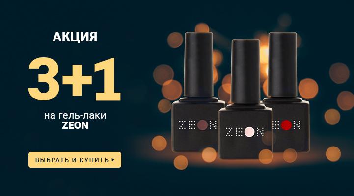3+1 на гель-лаки ZEON