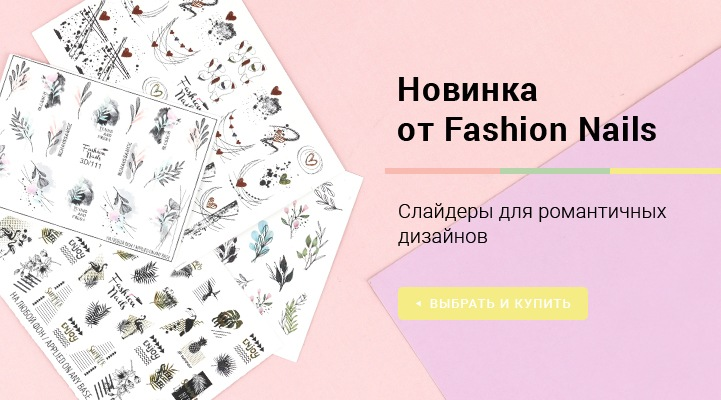 Слайдеры Fashion Nails для романтичных дизайнов