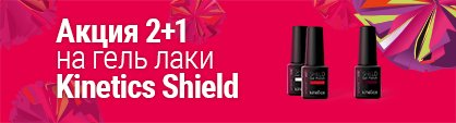 2+1 на гель-лаки Kinetics Shield
