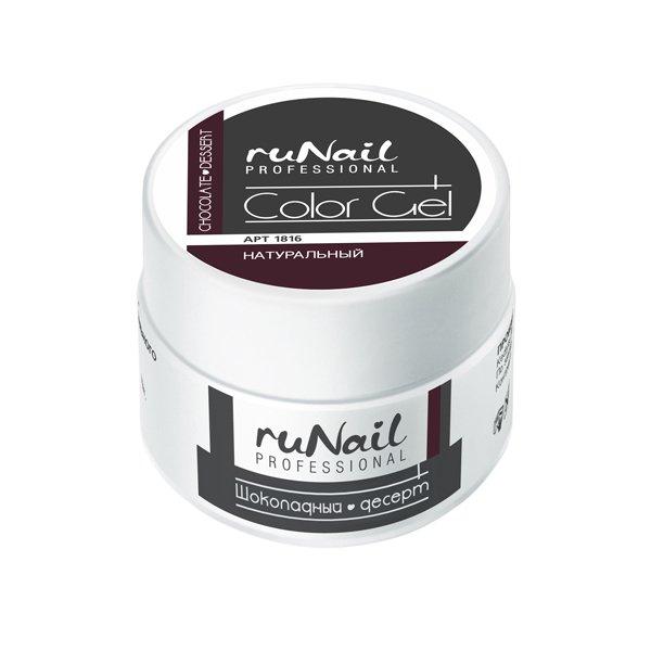 ruNail, УФ-гель цветной (Шоколадный десерт, Chocolate Dessert), 7,5 гУФ гели RuNail<br>Цветной непрозрачный УФ гель густой вязкости.<br>