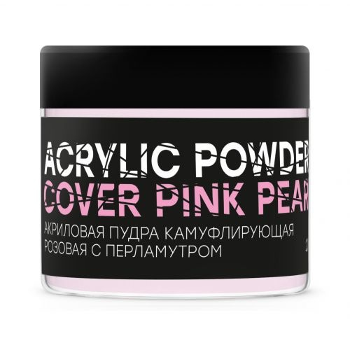 InGarden, Acrylic Powder Cover Pink Pearl - Пудра камуфлирующая розовая с перламутром, 20 гInGarden Nail Systems <br>Акриловая пудра камуфлирующая розовая с перламутром.<br>