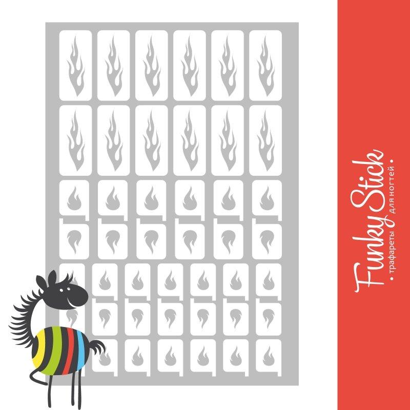 Funky Stick, Трафарет для дизайна ногтей Flame №2Funky Stick<br>Самоклеющиеся трафареты<br>
