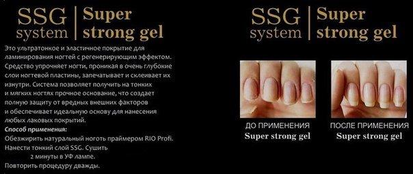 Ламинирование ногтей рио профи