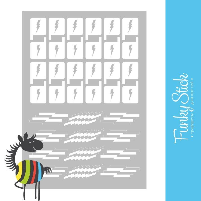Funky Stick, Трафарет для ногтей ZigZag №2Funky Stick<br>Самоклеющиеся трафареты<br>