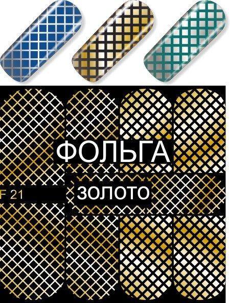 MILV, Слайдер дизайн № F21 ЗолотоСлайдер дизайн MILV<br><br>