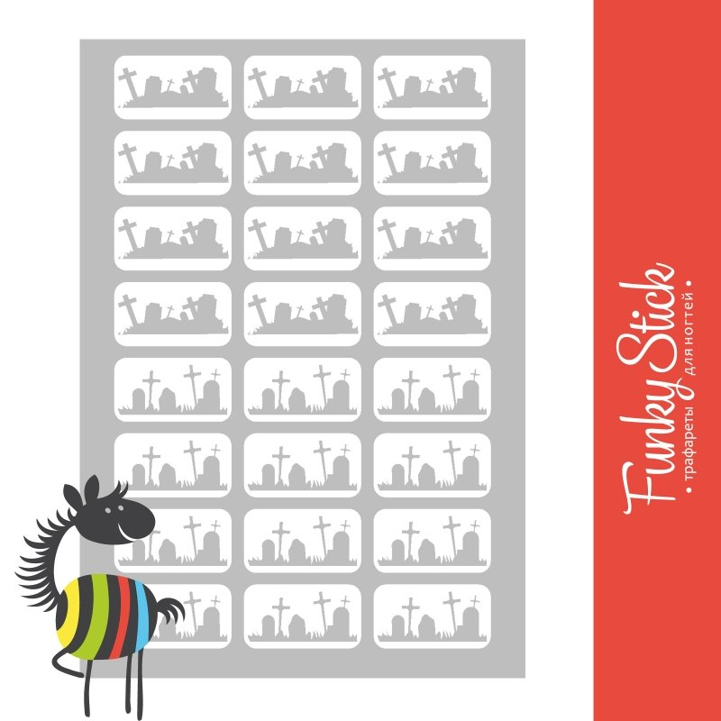 Funky Stick, Трафарет для дизайна ногтей Halloween №1Funky Stick<br>Самоклеющиеся трафареты<br>