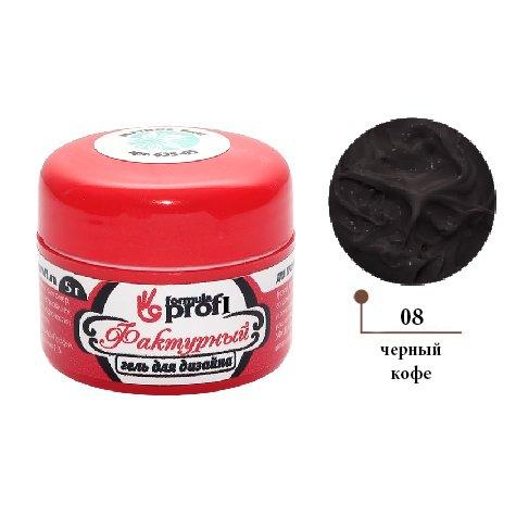Формула Профи, Фактурный гель для дизайна №8 (черный кофе, 5гр.)Фактурный гель<br><br>