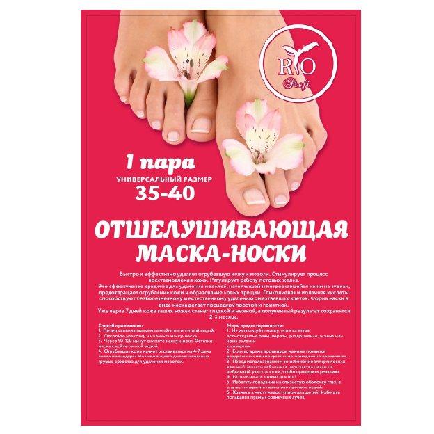 Rio Profi, Отшелушивающие носочки (1 пара) (RIO Profi (Россия))