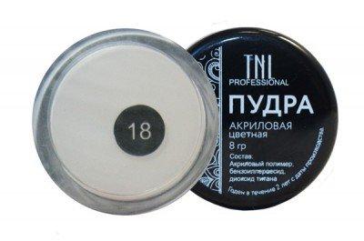 TNL, Акриловая пудра №18 - белая (8 гр.)Акриловая пудра TNL<br>Цветная акриловая пудра, белая<br>