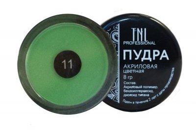 TNL, Акриловая пудра №11 - травяная (8 гр.)Акриловая пудра TNL<br>Цветная акриловая пудра,травяная<br>