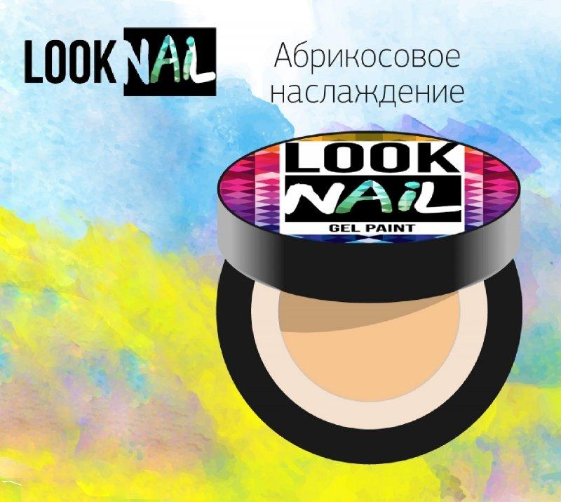 Look Nail, Гель-краска - Абрикосовое наслаждение (5 ml)