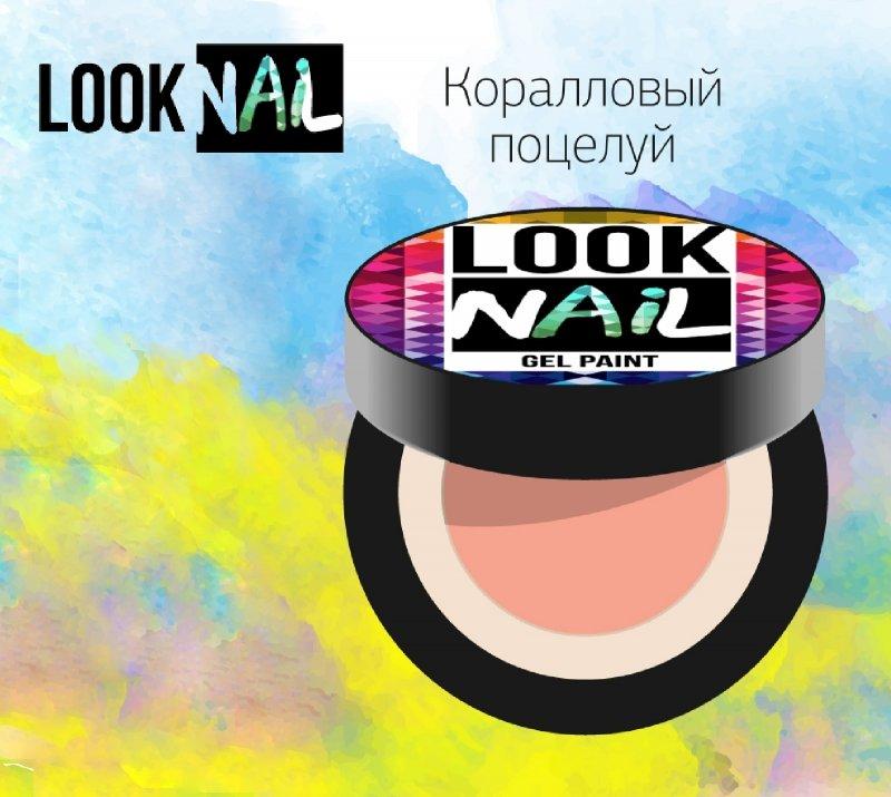 Look Nail, Гель-краска - Коралловый поцелуй (5 ml)Гель краски Look Nail<br>Гель-краска, пастельно коралловыйоттенок с остаточной липкостью<br>