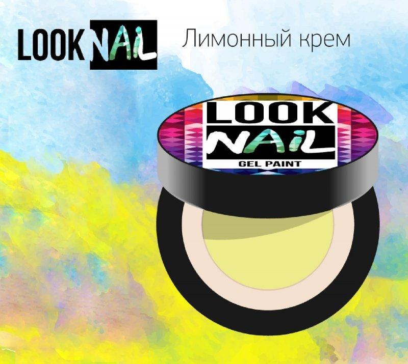 Look Nail, Гель-краска - Лимонный крем (5 ml)Гель краски Look Nail<br>Гель-краска, пастельно лимонныйоттенокбез остаточной липкости<br>
