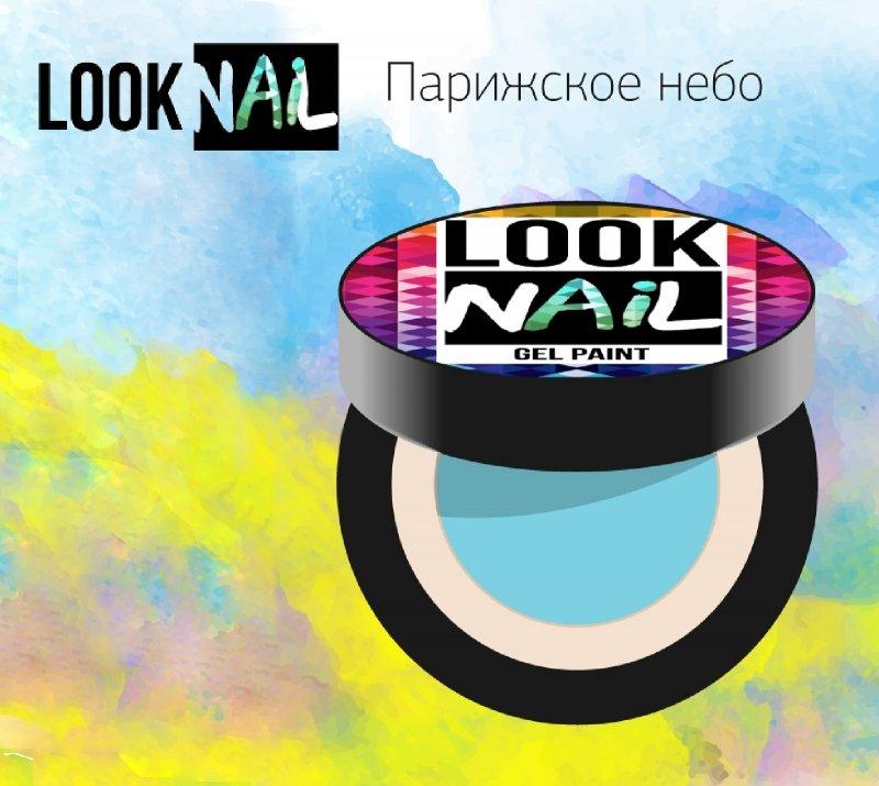 Look Nail, ����-������ - ��������� ���� (5 ml)