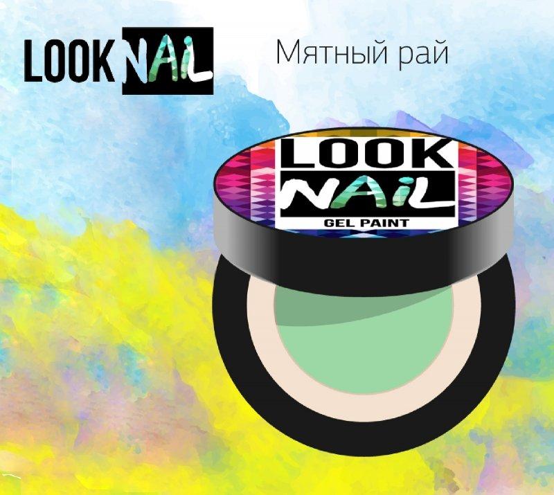 Look Nail, Гель-краска - Мятный рай (5 ml)Гель краски Look Nail<br>Гель-краска, пастельно мятныйоттенокбез остаточной липкости<br>