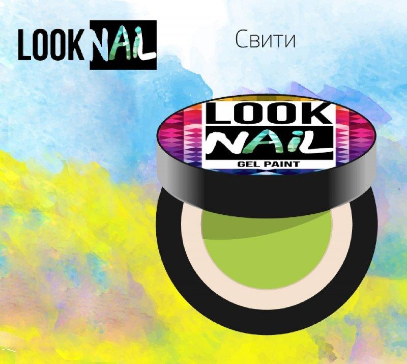 Look Nail, Гель-краска - Свити (5 ml)Гель краски Look Nail<br>Гель-краска, пастельно салатовыйоттенокбез остаточной липкости<br>