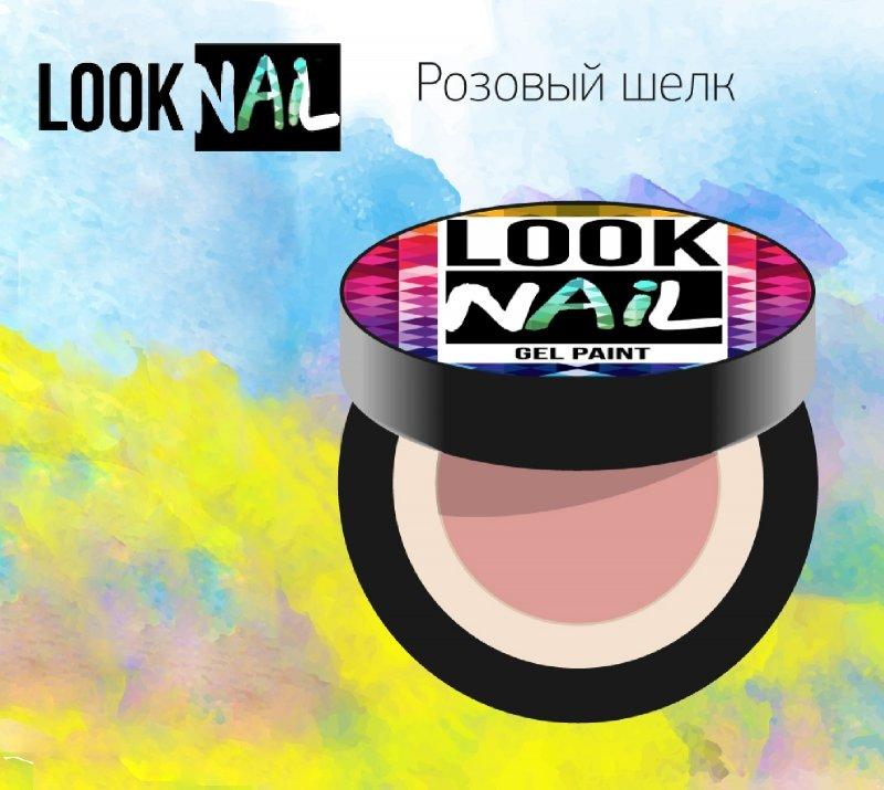 Look Nail, Гель-краска - Розовый шелк (5 ml)Гель краски Look Nail<br>Гель-краска, пастельно розовыйоттенокбез остаточной липкости<br>