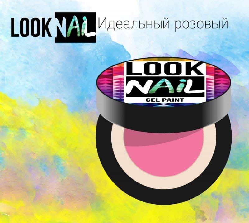 Look Nail, Гель-краска - Идеальный розовый (5 ml)Гель краски Look Nail<br>Гель-краска, розовыйоттенокбез остаточной липкости<br>