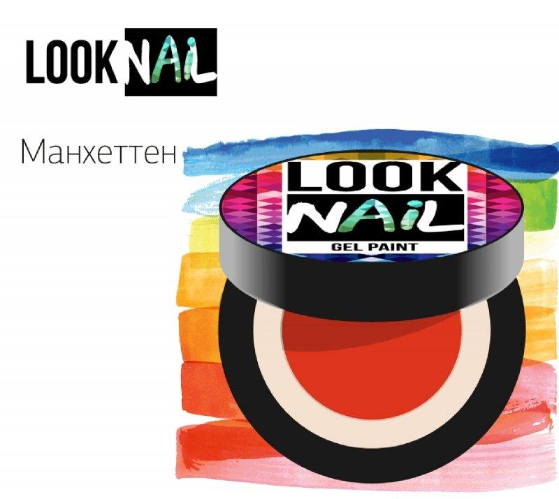 Look Nail, Гель-краска - Манхеттен (5 ml)Гель краски Look Nail<br>Гель-краска, оранжевыйбез остаточной липкости<br>