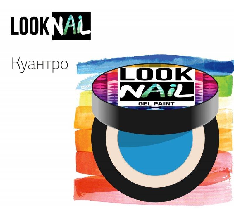Look Nail, Гель-краска - Куантро (5 ml)Гель краски Look Nail<br>Гель-краска, голубаябез остаточной липкости<br>