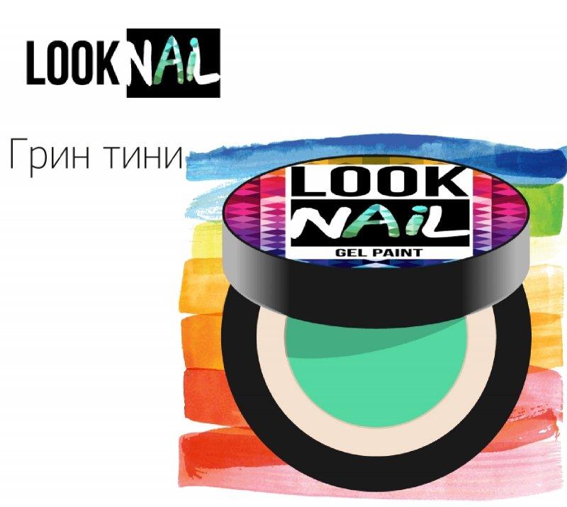 Look Nail, Гель-краска - Грин тини (5 ml)Гель краски Look Nail<br>Гель-краска, мятныйоттенок с остаточной липкостью<br>