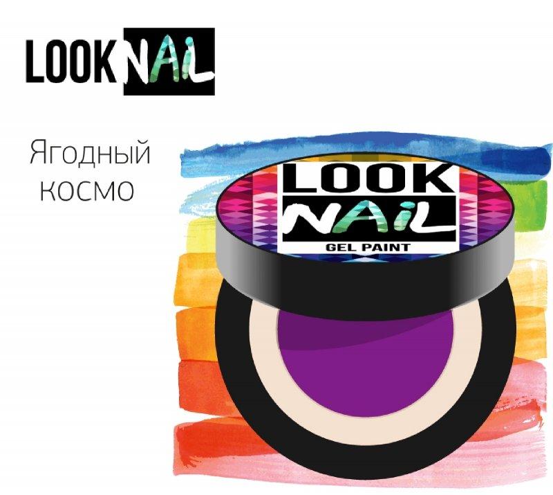Look Nail, Гель-краска - Ягодный космо (5 ml)Гель краски Look Nail<br>Гель-краска, фиолетовыйоттенок с остаточной липкостью<br>