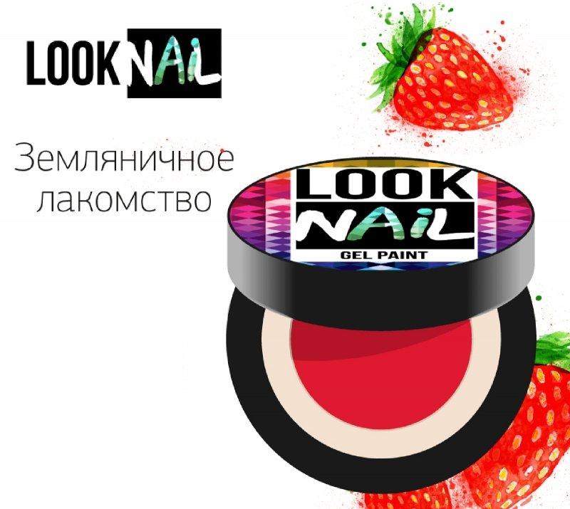 Look Nail, Гель-краска - Земляничное лакомство (5 ml)Гель краски Look Nail<br>Гель-краска, земляничныйоттенокбез остаточной липкости<br>