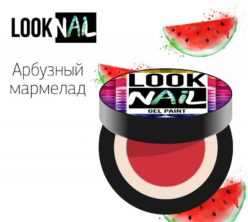 Look Nail, Гель-краска - Арбузный мармелад (5 ml)Гель краски Look Nail<br>Гель-краска, арбузныйоттенокбез остаточной липкости<br>