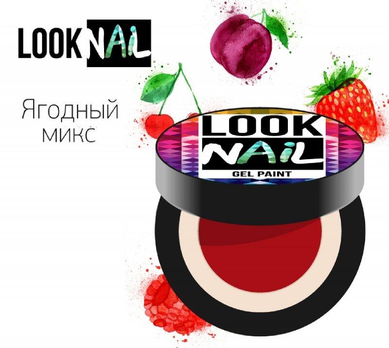 Look Nail, Гель-краска - Ягодный микс (5 ml)Гель краски Look Nail<br>Гель-краска, ягодныйоттенокбез остаточной липкости<br>