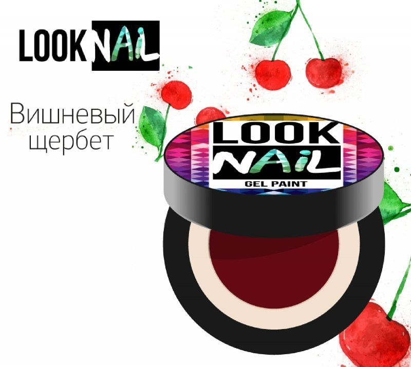Look Nail, Гель-краска - Вишневый щербет (5 ml)Гель краски Look Nail<br>Гель-краска, вишневыйоттенокбез остаточной липкости<br>