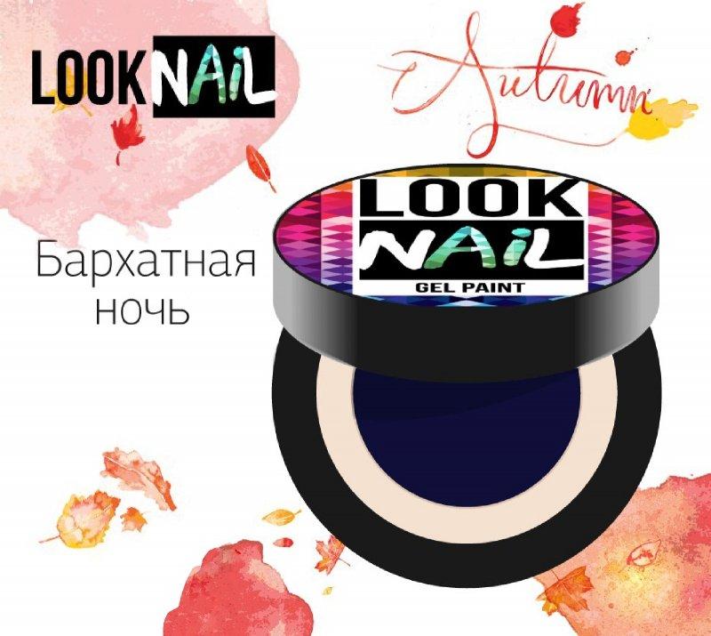 Look Nail, Гель-краска - Бархатная ночь (5 ml)Гель краски Look Nail<br>Гель-краска, синийоттенокбез остаточной липкости<br>