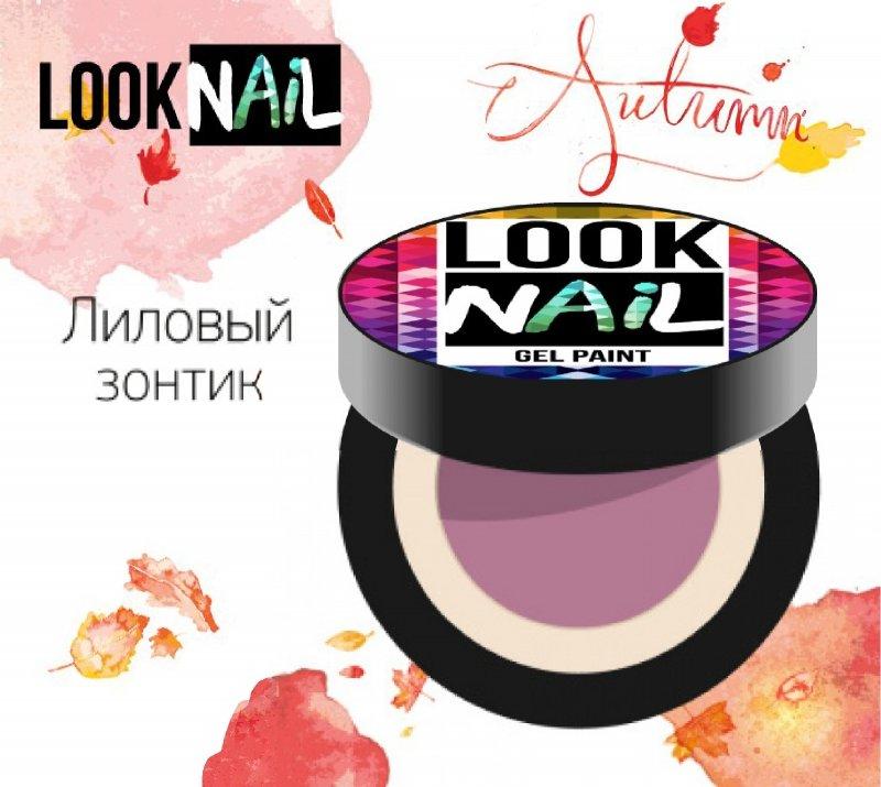 Look Nail, Гель-краска - Лиловый зонтик (5 ml)Гель краски Look Nail<br>Гель-краска, лиловыйоттенокбез остаточной липкости<br>