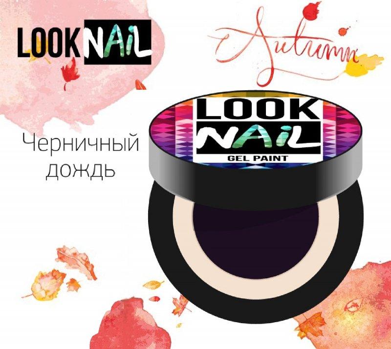 Look Nail, Гель-краска - Черничный дождь (5 ml)Гель краски Look Nail<br>Гель-краска, темный черничныйоттенокбез остаточной липкости<br>