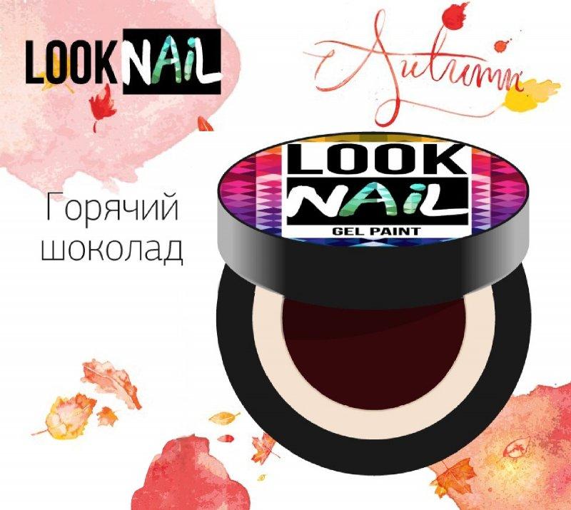 Look Nail, Гель-краска - Горячий шоколад (5 ml) (Look Nail (Германия))