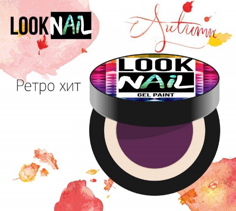 Look Nail, Гель-краска - Ретро Хит (5 ml)Гель краски Look Nail<br>Гель-краска, темно сиреневыйоттенокбез остаточной липкости<br>
