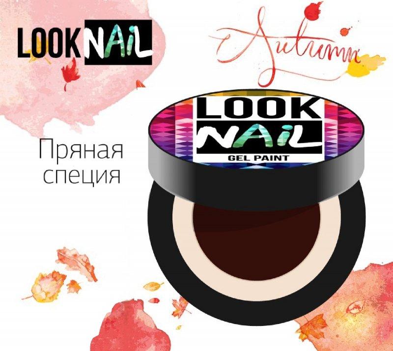 Look Nail, Гель-краска - Пряная специя (5 ml)Гель краски Look Nail<br>Гель-краска, коричневыйоттенокбез остаточной липкости<br>