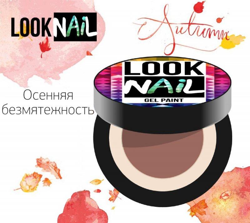 Look Nail, Гель-краска - Осенняя безмятежность (5 ml)Гель краски Look Nail<br>Гель-краска, бежевыйоттенокбез остаточной липкости<br>