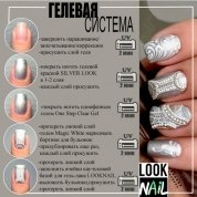 Look Nail, Гель для дизайна - Magic White (5 ml.)