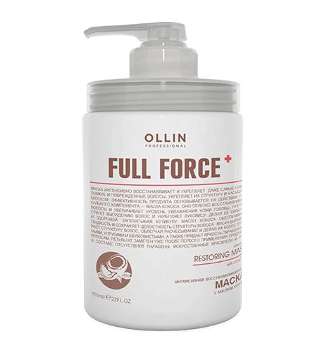Ollin, Маска Full Force, интенсивная восстанавл. с маслом кокоса, 650 млМаски для волос<br>Маска выравнивает структуру волос, делает их прочными, упругими и шелковистыми<br>