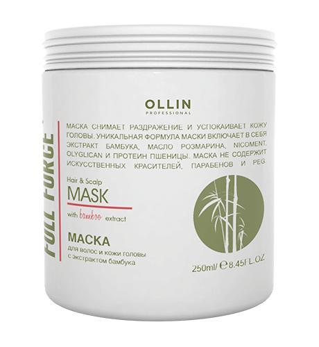 Ollin, Маска Full Force, для волос и кожи головы с экстрактом бамбука, 250 млМаски для волос<br>Маска снимает раздражение и успокаивает кожу головы, надолго обеспечивая ощущение чистоты<br>